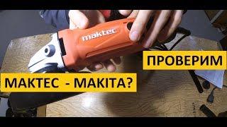 Обзор УШМ MAKTEC MT963 / Дешевая MAKITA? Посмотрим
