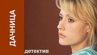 детектив Дачница Фильм Драма триллер Detektiv triller melodrama Dachnica