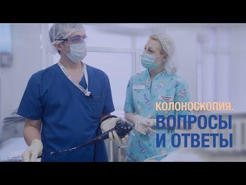 Колоноскопия. Вопросы и ответы