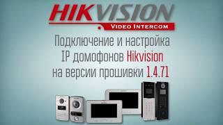 подключение и настройка IP Домофонов Hikvision на версии прошивки 1.4.71