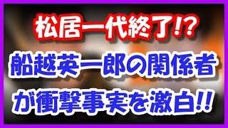 【離婚へ】松居一代さんアウトか!? 船越英一郎の関係者が衝撃事実を激...