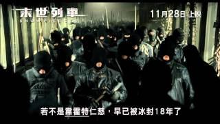 Snowpiercer 末世列車 [HK Trailer 香港版預告]
