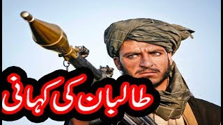 THE STORY OF TALIBAN | FULL DOCUMENTARY |URDU/ HINDI