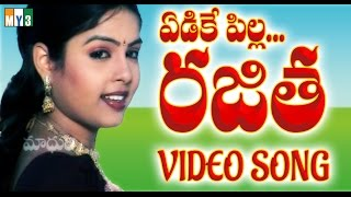 Yedike Pilla Singari Rajitha  Video Songs | Janapada Video Folk Songs | Janapadalu