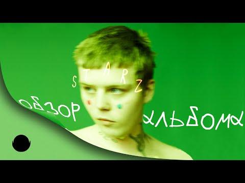 ОБЗОР АЛЬБОМА | YUNG LEAN: STARZ | ALBUM REVIEW