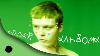 ОБЗОР АЛЬБОМА | YUNG LEAN: STARZ | ALBUM REVIEW