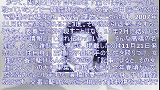 「薬物で3度逮捕」三田佳子次男が今度は「不貞暴行」だって   アサ芸プ...