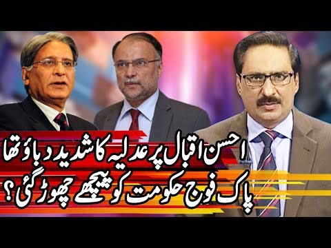 Kal Tak with Javed Chaudhry - Aitzaz Ahsan Special Interview - 29 November 2017 | Express News