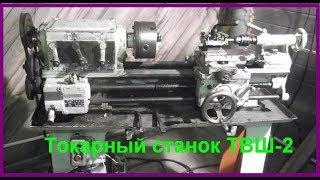 Приобрел токарный станок твш-2