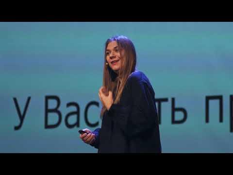 Новый взгляд на ваши права   Анжелика Матушкина   TEDxBaumanSt
