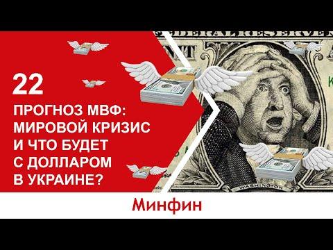 Прогноз МВФ: мировой кризис и что будет с долларом в Украине?
