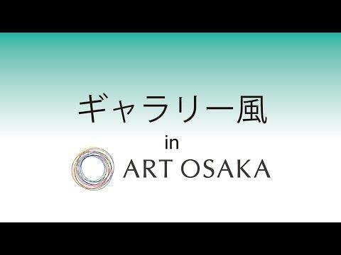 ギャラリー風 in Art Osaka 2015