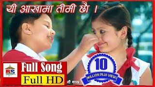 Download lagu Yi Aankhama Timi Chheu - Full Song(with lyrics) - Nai Nabhannu La 2 - Prem Pariyar