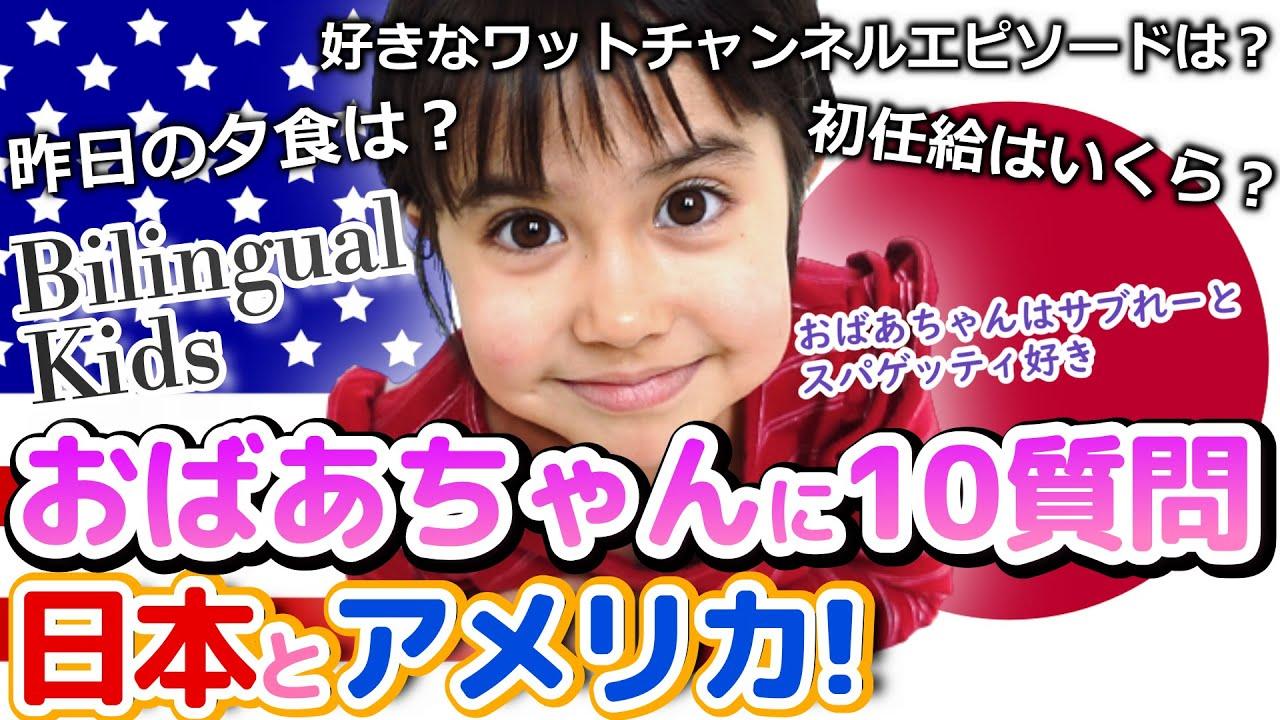 【日米おばあちゃんへ質問】違いがあるから面白い|昨日の夕食?|好きな食べ物?|Q&A for Grandmothers in the U.S. and Japan|アメリカと日本|バイリンガル家庭|