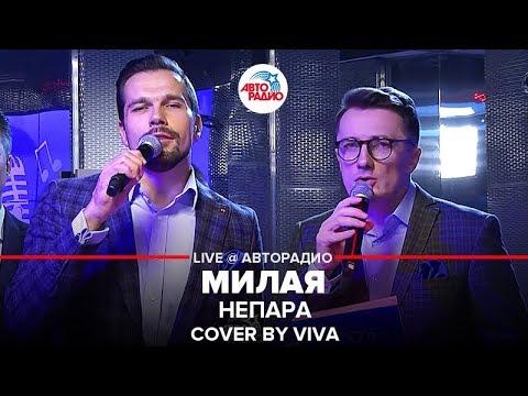 "🅰️ Непара - Милая / Cover By VIVA (проект Авторадио ""Та самая песня"")"