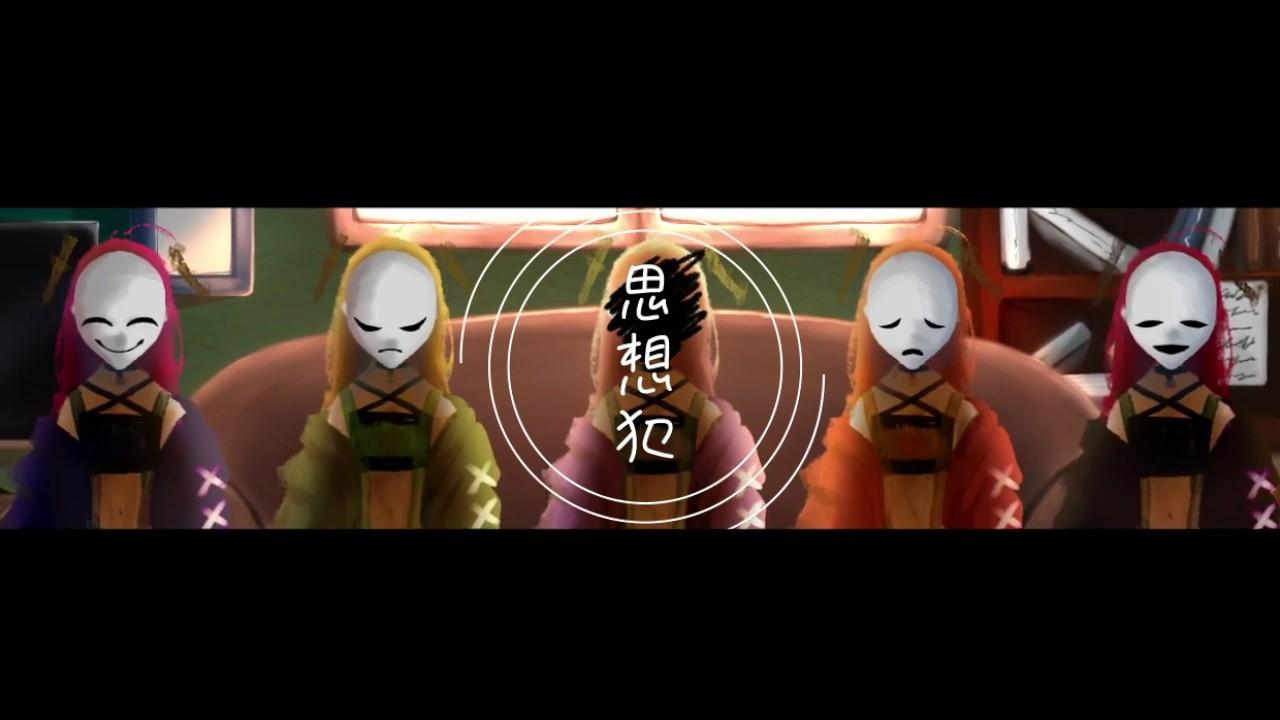 思想犯 / 天使-aMatsuka-【歌ってみた】