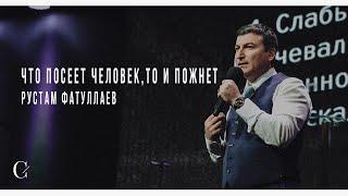 Что посеет человек, то и пожнет - Рустам Фатуллаев