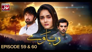 Rabbaway Episode 59 & 60 | Pakistani Drama Soap | 18th March 2019 | BOL Entertainment