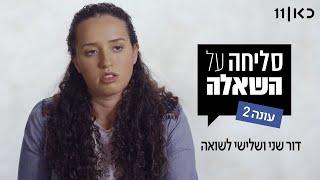 סליחה על השאלה עונה 2 ❓   דור שני ושלישי לשואה - שידור בכורה ביוטיוב! 🔥