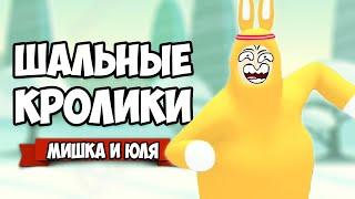 ШАЛЬНЫЕ КРОЛИКИ - УГАРНАЯ БИТВА ♦ Super Bunny Man