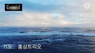 기도.  홍삼트리오 / 색소폰 손영재