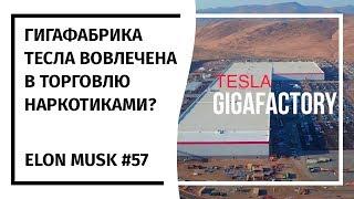 Илон Маск: Новостной Дайджест №57 (15.08.18-21.08.18)
