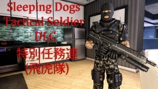 Sleeping Dogs Tactical Soldier Pack DLC gameplay!!!!