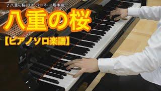 八重の桜メインテーマ/坂本龍一-大河ドラマ「八重の桜」メインテーマ曲