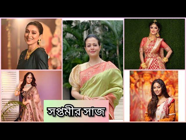 সপ্তমীর সাজে সেজে উঠেছেন টলি তারকারা | দেখে নিন দিনের সেরা কিছু মুহূর্ত.. Tollywood| Durga Puja 2020
