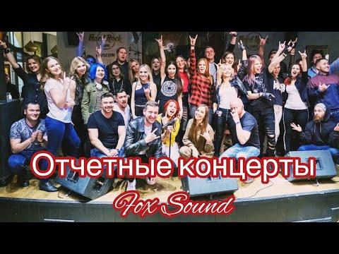 Отчетные концерты школы рок-вокала Fox Sound!
