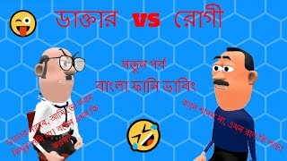 Arzt vs Patient | ডাক্তার vs রোগী । Bangla funny Cartoon Witze 2018 | AR-Talkies