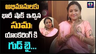 Anchor Suma Gave A Big Shock To Her Fans   Telugu Full Screen
