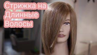 Модные стрижки 2020 Женская стрижка на длинные волосы
