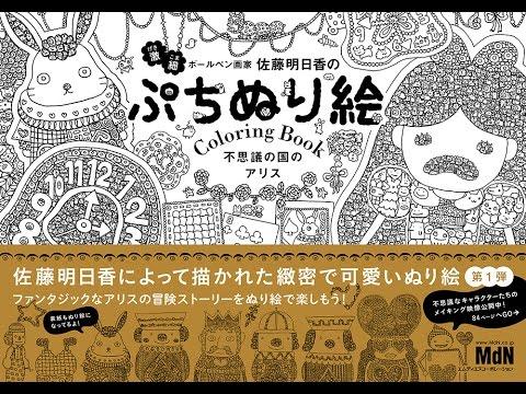 「ぷちぬり絵 不思議の国のアリス」佐藤 明日香 (著)(MVI 8901)