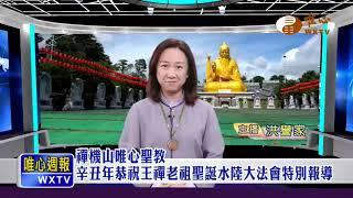 【唯心週報144】| WXTV唯心電視台