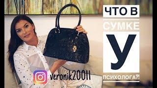 Что в сумке у Вероники Степановой?
