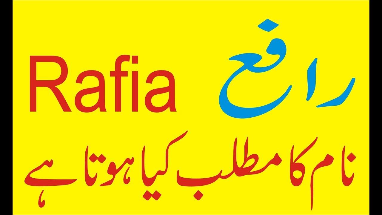Rafia name meaning  Rafia  naam ka matlab kya hai #1