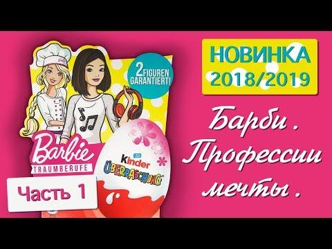 КИНДЕР СЮРПРИЗ БАРБИ ПРОФЕССИИ МЕЧТЫ ЧАСТЬ 1 НОВИНКА 20182019 Kinder Surprise Barbie Traumberufe