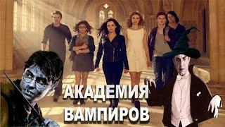 """""""П.О.Ф.И.К"""" На """"Академию вампиров"""" (Гарри Поттер в сумерках)"""