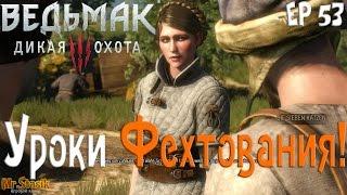Ведьмак 3: Дикая Охота ep53 Уроки Фехтования!
