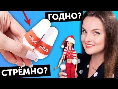 FILA для кукол