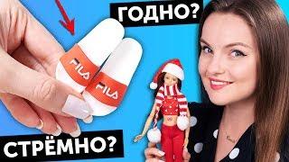 FILA для кукол 🌟ГОДНО Али СТРЕМНО? #51: проверка товаров с AliExpress | Покупки из Китая