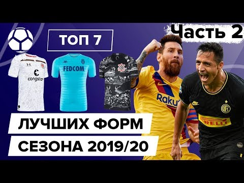 ТОП 7 Лучших форм сезона 19/20   Часть 2