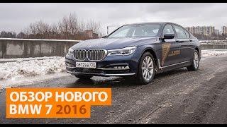 Тест драйв нового BMW 7 2016 года - Алексей BRONBER