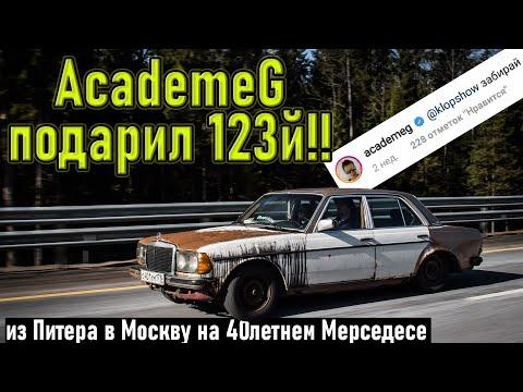 Забрал у АКАДЕМИКА старый МЕРИН W123 / Из Питера в Москву на 40-летних дровах