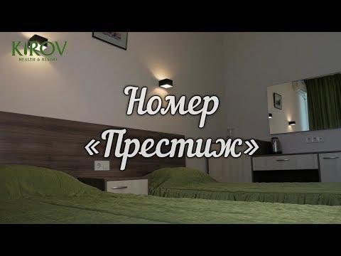 Санаторий Кирова в Ялте. Номер Престиж в зеленых тонах