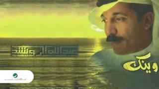 Abdullah Al Ruwaished - Ayn gerhy | عبد الله الرويشد - عين جرحي