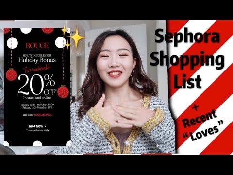 我!来!了!年终Sephora购物车草单分享!分享一下我塞满了东西的购物车~~~