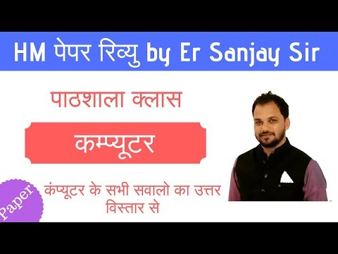 HM Paper Solution (Computer Questions) by Er Sanjay Sir | Pathshala Academy