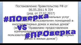 видео Постановление Правительства РФ от 14.02.2009 N 108 (ред. от 01.11.2016)